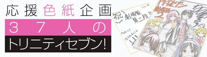 応援色紙企画 37人のトリニティセブン!